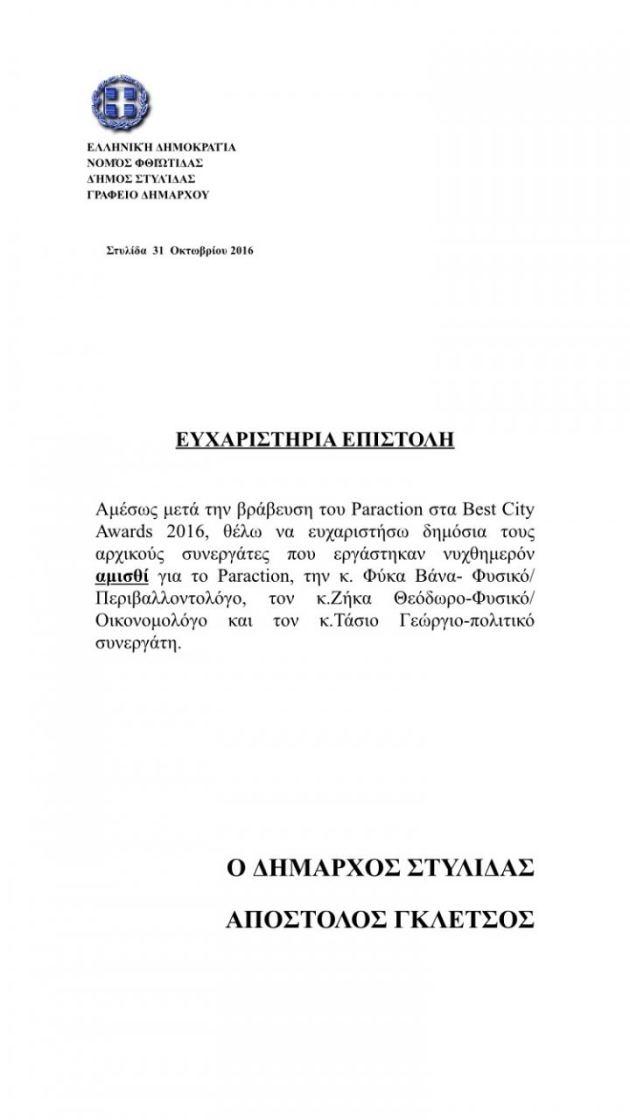 img 3160 ΑΠΟΣΤΟΛΟΣ ΓΚΛΕΤΣΟΣ PARACTION