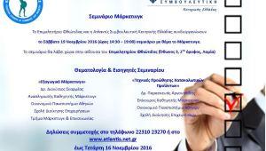 mktng_seminar_afisa_teliki