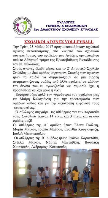 img 3069 ΣΤΥΛΙΔΑ ΒΟΛΕΪ 2ο ΔΗΜΟΤΙΚΟ ΣΤΥΛΙΔΑΣ