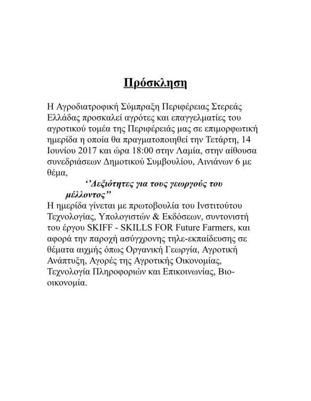 img 3582 ΠΕΡΙΦΕΤΕΙΑ ΣΤΕΡΕΑΣ ΕΛΛΑΔΑΣ ΛΑΜΙΑ ΑΓΡΟΤΕΣ ΑΓΡΟΔΙΑΤΡΟΦΙΚΗ ΣΥΜΠΡΑΞΗ