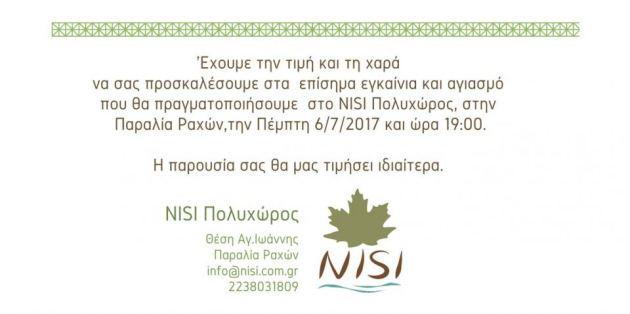 proskliseis egkainiwn 1 ΡΑΧΕΣ ΕΓΚΑΙΝΙΑ NISI