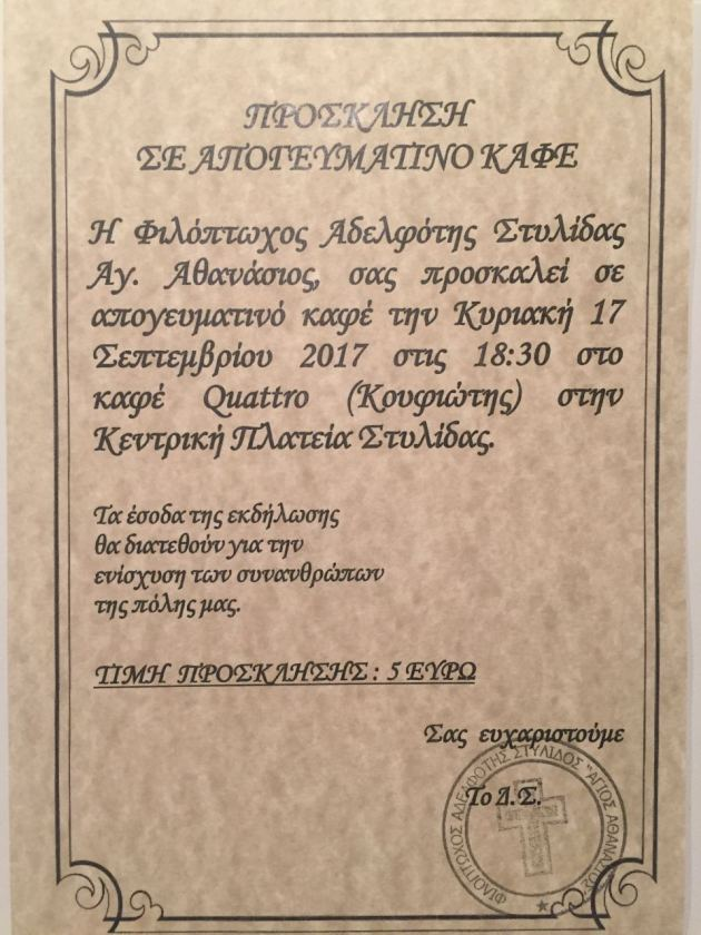 img 7491 ΦΙΛΟΠΤΩΧΟΣ ΑΔΕΛΦΟΤΗΤΑ ΣΤΥΛΙΔΑΣ ΣΤΥΛΙΔΑ
