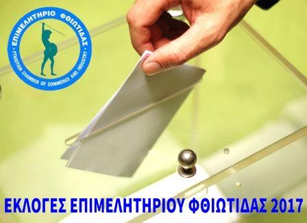 eklogesebe17 f11385 ΦΘΙΩΤΙΔΑ ΕΠΙΜΕΛΗΤΗΡΙΟ ΦΘΙΩΤΙΔΑΣ