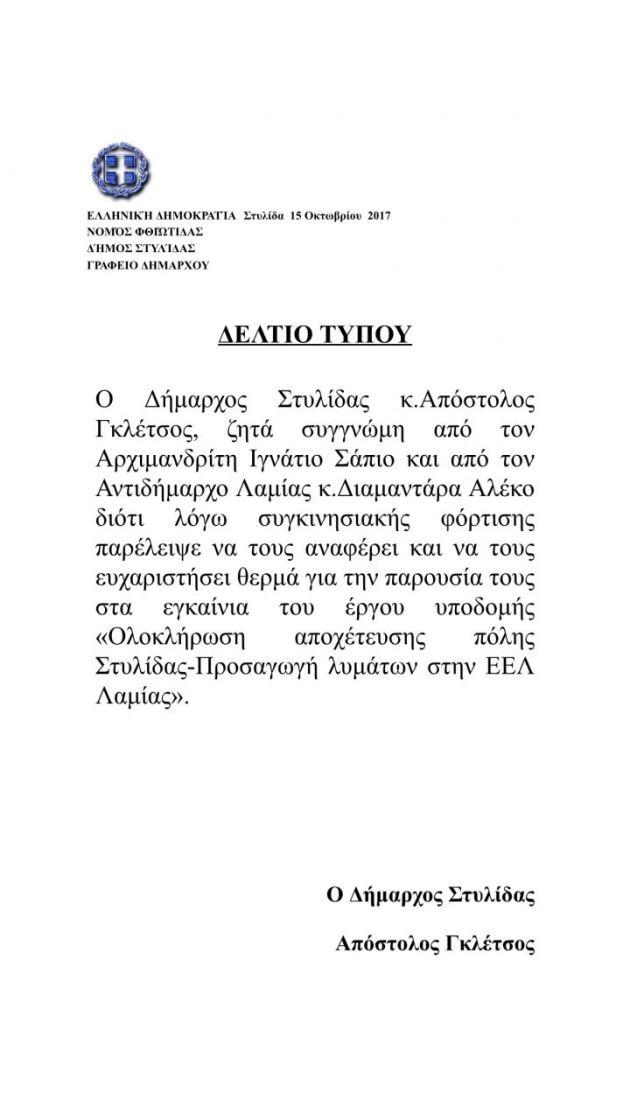 img 0726 ΔΗΜΟΣ ΣΤΥΛΙΔΑΣ ΑΠΟΣΤΟΛΟΣ ΓΚΛΕΤΣΟΣ