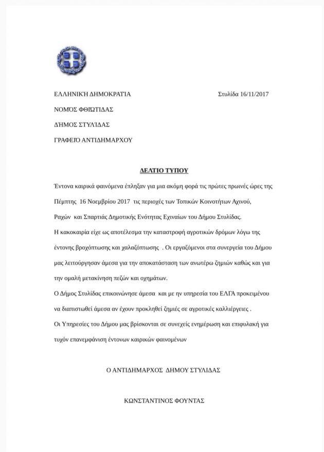 img 2727 ΣΠΑΡΤΙΑ ΡΑΧΕΣ ΑΧΙΝΟΣ ΣΤΥΛΙΔΑΣ ΑΚΡΑΙΑ ΚΑΙΡΙΚΑ ΦΑΙΝΟΜΕΝΑ