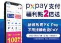 全聯PX Pay行動支付:如何綁定信用卡購物?PX Go也適用