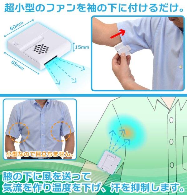 Under-the-Armpit Cooling Fan