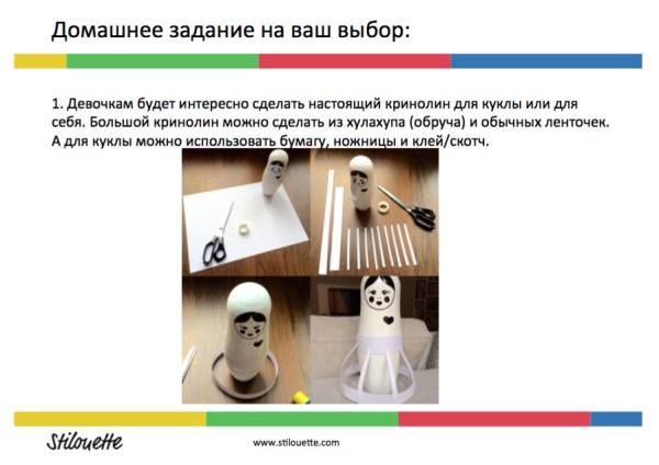 styleschool_kids_example_1