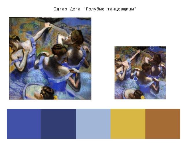 Collage_Dega