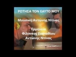 ΡΩΤΗΣΑ ΤΟΝ ΕΑΥΤΟ ΜΟΥ -Φίλιππος Ευσταθίου-Αντώνης Ντινας