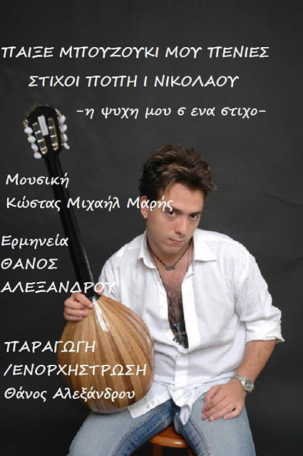 Read more about the article ΠΑΙΞΕ ΜΠΟΥΖΟΥΚΙ ΜΟΥ ΠΕΝΙΕΣ : ΘΑΝΟΣ ΑΛΕΞΑΝΔΡΟΥ