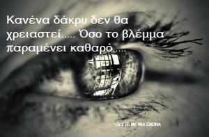 Read more about the article Κανένα δάκρυ δεν θα χρειαστεί….. Όσο το βλέμμα παραμένει καθαρό…..