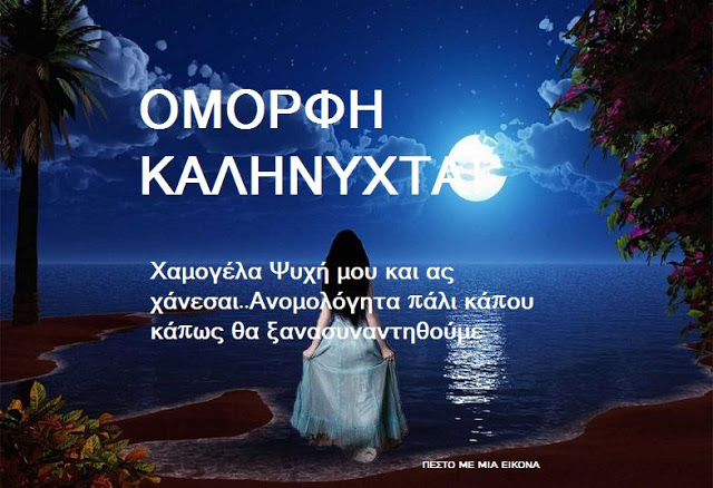 Read more about the article ΟΜΟΡΦΗ ΚΑΛΗΝΥΧΤΑ