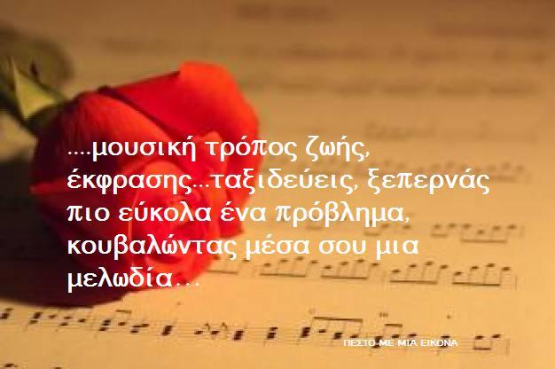 Μουσική τρόπος ζωής, έκφρασης.