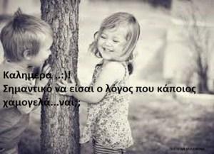 Read more about the article Καλημερα ..:)! Σημαντικό να είσαι ο λόγος που κάποιος χαμογελά…ναι;;