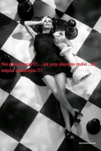 Να προσέχεις!!!!….να μην γίνεσαι πιόνι ..σε καμία σκακιέρα.!!!