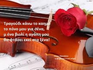 Read more about the article Τραγούδι κάνω το καημό το πόνο μου για σένα, μ ένα βιολί η αγάπη μου  θα φτάσει εκεί στα ξένα