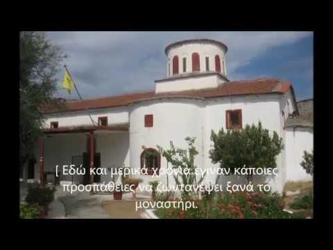 Read more about the article Η Ιερά Μονή της Ζωοδόχου Πηγής Παναγίτσας Τρικάλων,Ποπη Ι Νικολαου,popi …