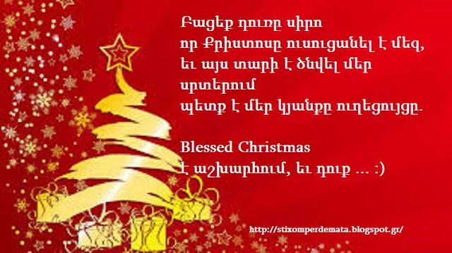 Blessed Christmas է աշխարհում, եւ դուք … :)
