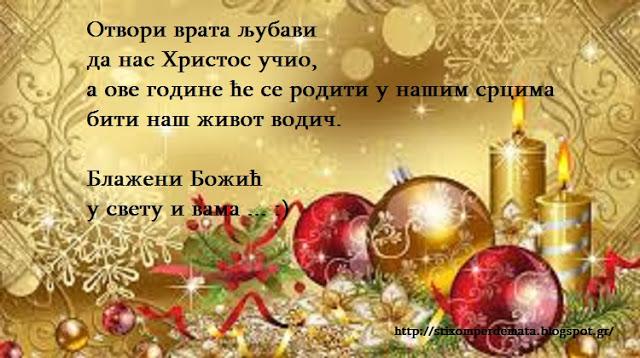 Блажени Божић у свету и вама … :)
