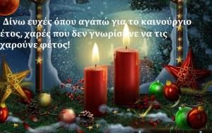 Δίνω ευχές όπου αγαπώ για το καινούργιο έτος, χαρές που δεν γνωρίσανε να τις χαρούνε φέτος!