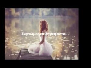M ένα τραγούδι  θα σου πω