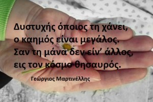 Read more about the article «Η Μάνα»