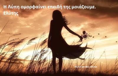 Read more about the article Η Λύπη ομορφαίνει επειδή της μοιάζουμε…. Ελύτης