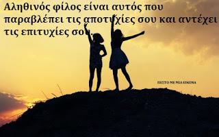 Read more about the article Αληθινός φίλος είναι αυτός που παραβλέπει τις αποτυχίες σου και αντέχει τις επιτυχίες σου.