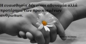 Read more about the article Η ευαισθησία δέν είναι αδυναμία αλλά προτέρημα τών προικισμένων ανθρώπων.