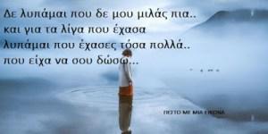 Δε λυπάμαι που δε μου μιλάς πια..  και για τα λίγα που έχασα λυπάμαι που έχασες τόσα πολλά.. που είχα να σου δώσω…