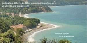 Read more about the article Καλημέρα