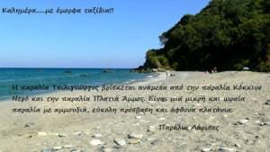 Read more about the article Καλημέρα…..με όμορφα ταξίδια στα παράλια της Λάρισας(VIDEO)