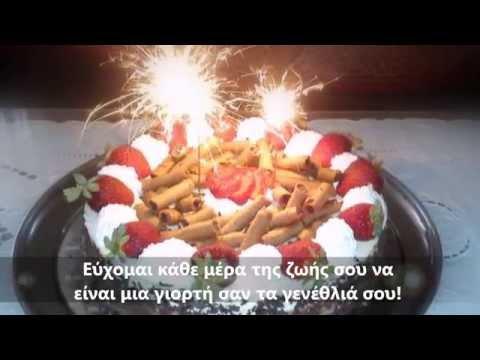 Ευχές για χαρούμενα γενέθλια.