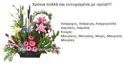 Read more about the article Καλημέρα και καλό μήνα σε όλο τον κόσμο..Χρόνια πολλά σε όσους γιορτάζουν σήμερα!