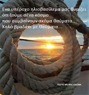 Read more about the article Καλησπέρα!