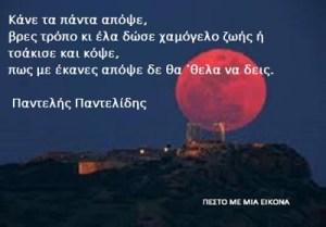 Read more about the article Καληνύχτα