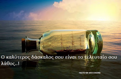 Read more about the article Ο καλύτερος δάσκαλος σου είναι το τελευταίο σου λάθος..!