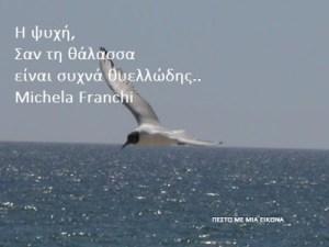 Η ψυχή, Σαν τη θάλασσα είναι συχνά θυελλώδης.. Μichela Franchi