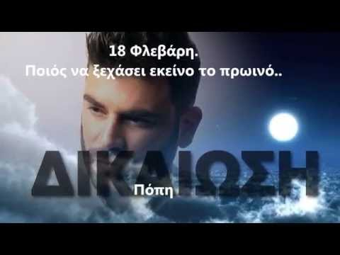 Read more about the article Αφιέρωμα: 5 Μήνες Χωρίς ΕΣΕΝΑ Παντελή Παντελίδη…