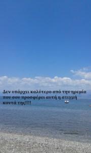 Read more about the article Θάλασσα μου αγάπη μου!