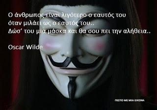Read more about the article Ο άνθρωπος είναι λιγότερο ο εαυτός του όταν μιλάει ως ο εαυτός του.. Δώσ' του μια μάσκα και θα σου πει την αλήθεια..👍👍