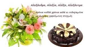 Χρόνια πολλά στις:Αλεξάνδρα, Αλεξία, Αλέξα, Αλεξάντρα,