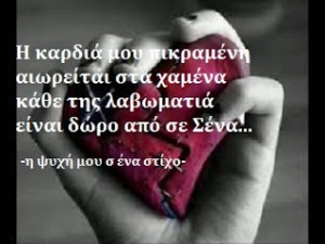 Η καρδιά μου πικραμένη αιωρείται στα χαμένα κάθε της λαβωματιά είναι δώρο από σε Σένα…