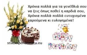Χρόνια πολλά για τα γενέθλιά σου να ζεις όπως ποθεί η καρδιά σου, Χρόνια πολλά-πολλά ευτυχισμένα χαρούμενα κι ευλογημένα!