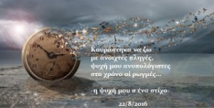 Read more about the article Του χρόνου οι ρωγμές