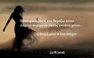Read more about the article Έσπειρα αγάπη και θερίζω πόνο όλα τα περίμενα εκτός ετούτο μόνο..