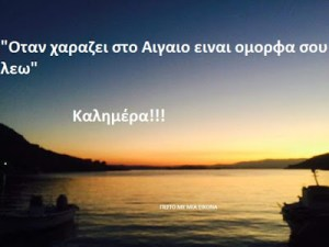 Read more about the article ΚΑΛΗΜΕΡΑ!