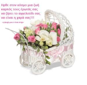 Ευχές για το μωρό σας