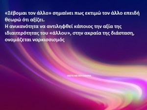 Read more about the article Ναρκισσισμός..